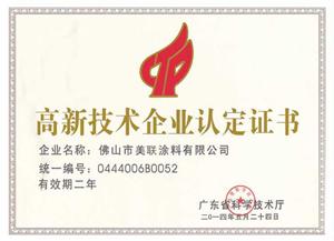 高新技术证书-美联荣誉