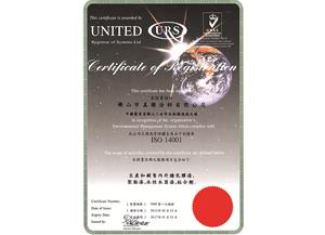 环境管理体系认证证书-美联荣誉