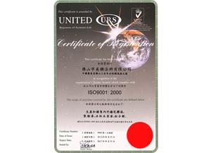 质量管理体系认证证书-美联荣誉