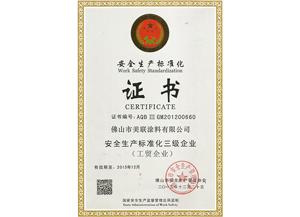 安全生产标准化证书-美联荣誉
