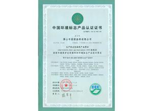 环保标志认证证书-美联荣誉