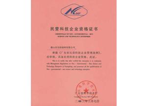 民营企业资格证书-美联荣誉