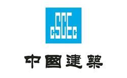 中国建筑-美联伙伴
