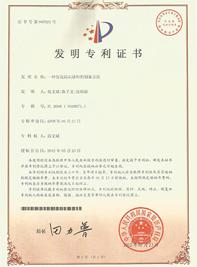 一种仿花岗石涂料制备方法发明专利证书-美联荣誉