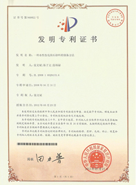 一种水性仿花岗石涂料制备方法发明专利证书-美联荣誉