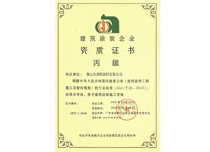 美联涂料建筑涂装企业资质证书丙级