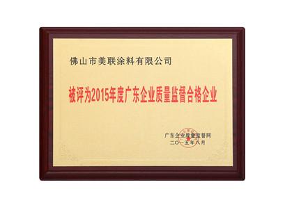 质量监督合格企业-美联荣誉