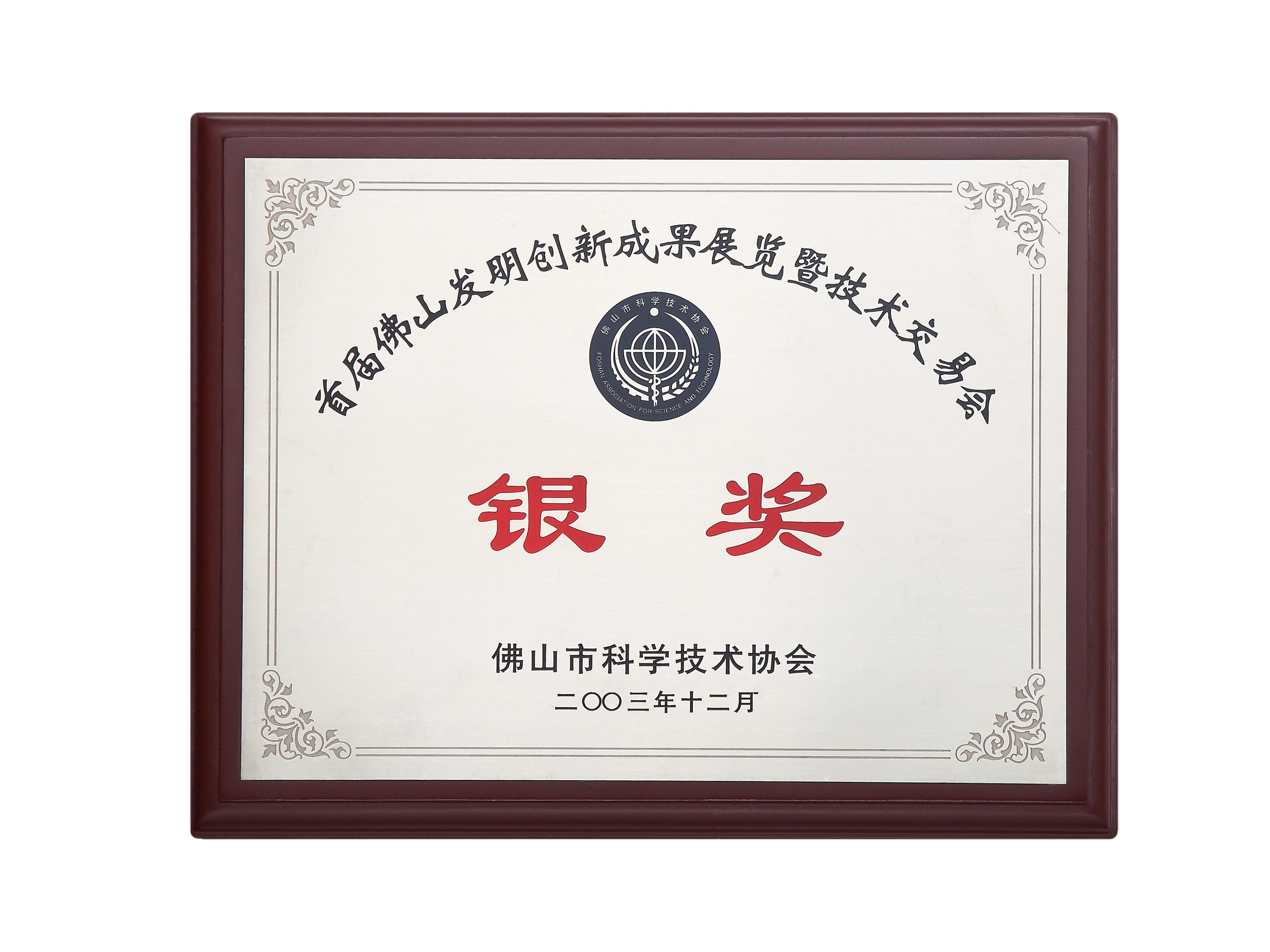 发明创新科技银奖-美联荣誉