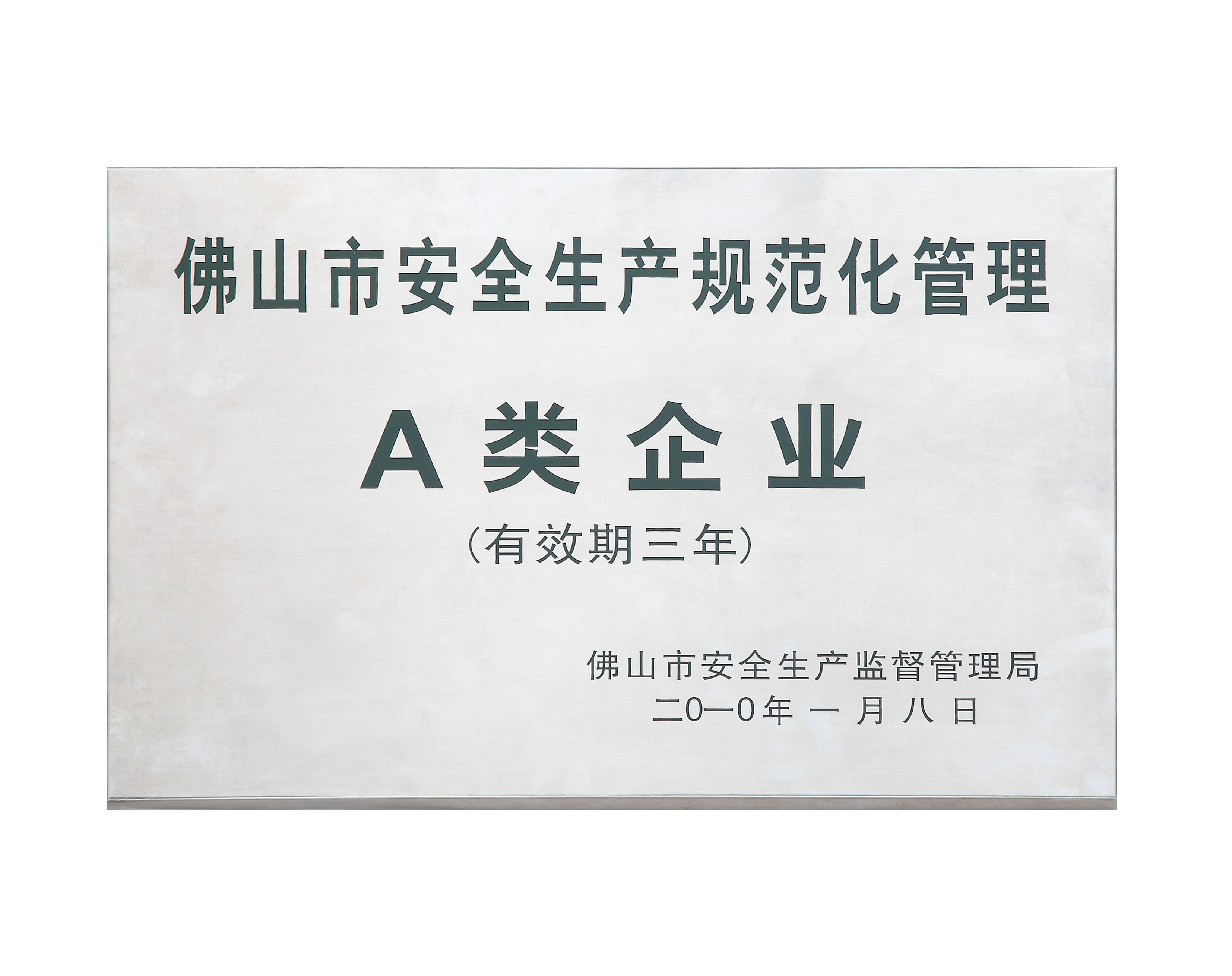 安全生产规范化管理A类企业-美联荣誉