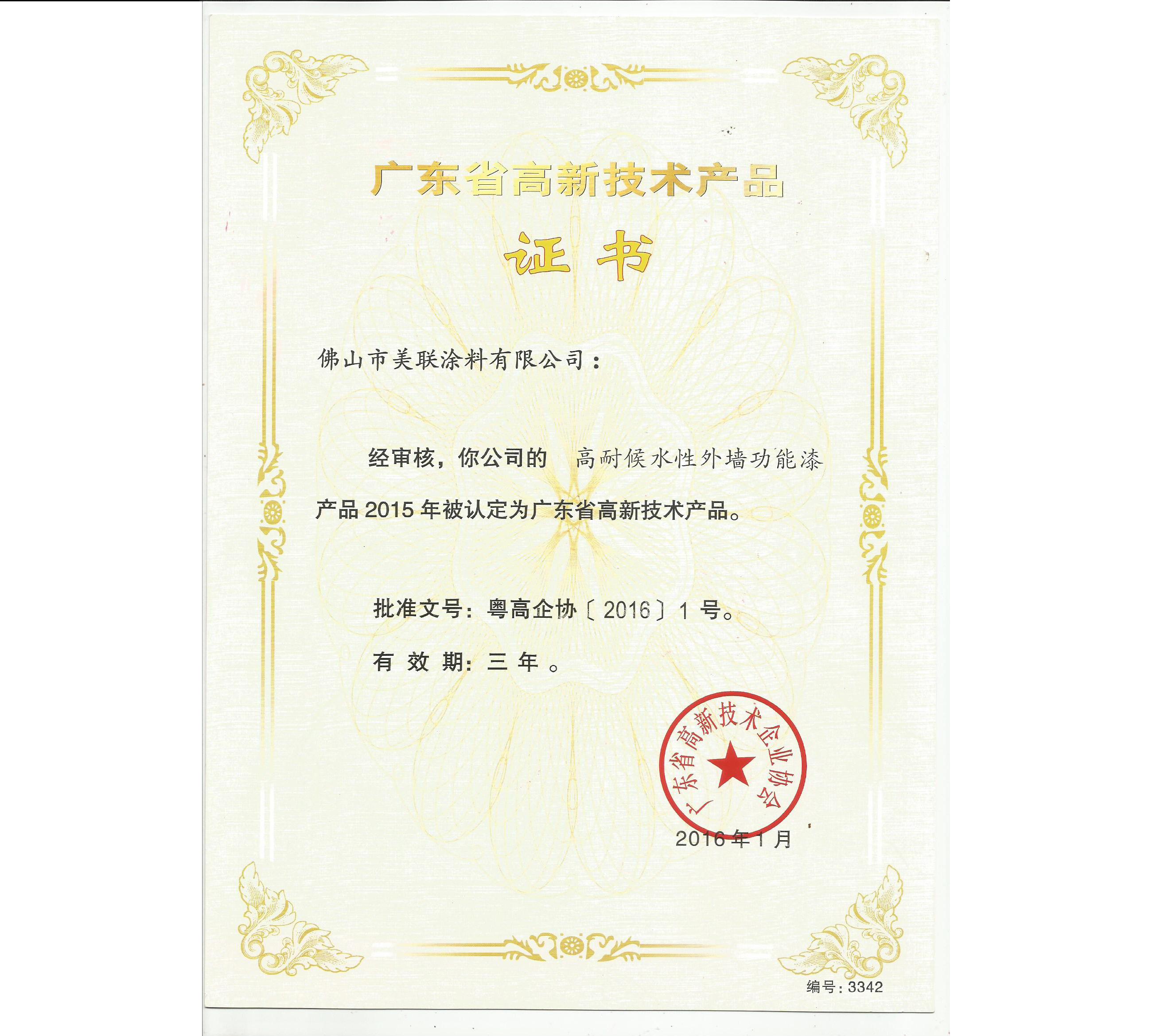 广东高新技术产品证书(水性外墙功能漆)-美联荣誉
