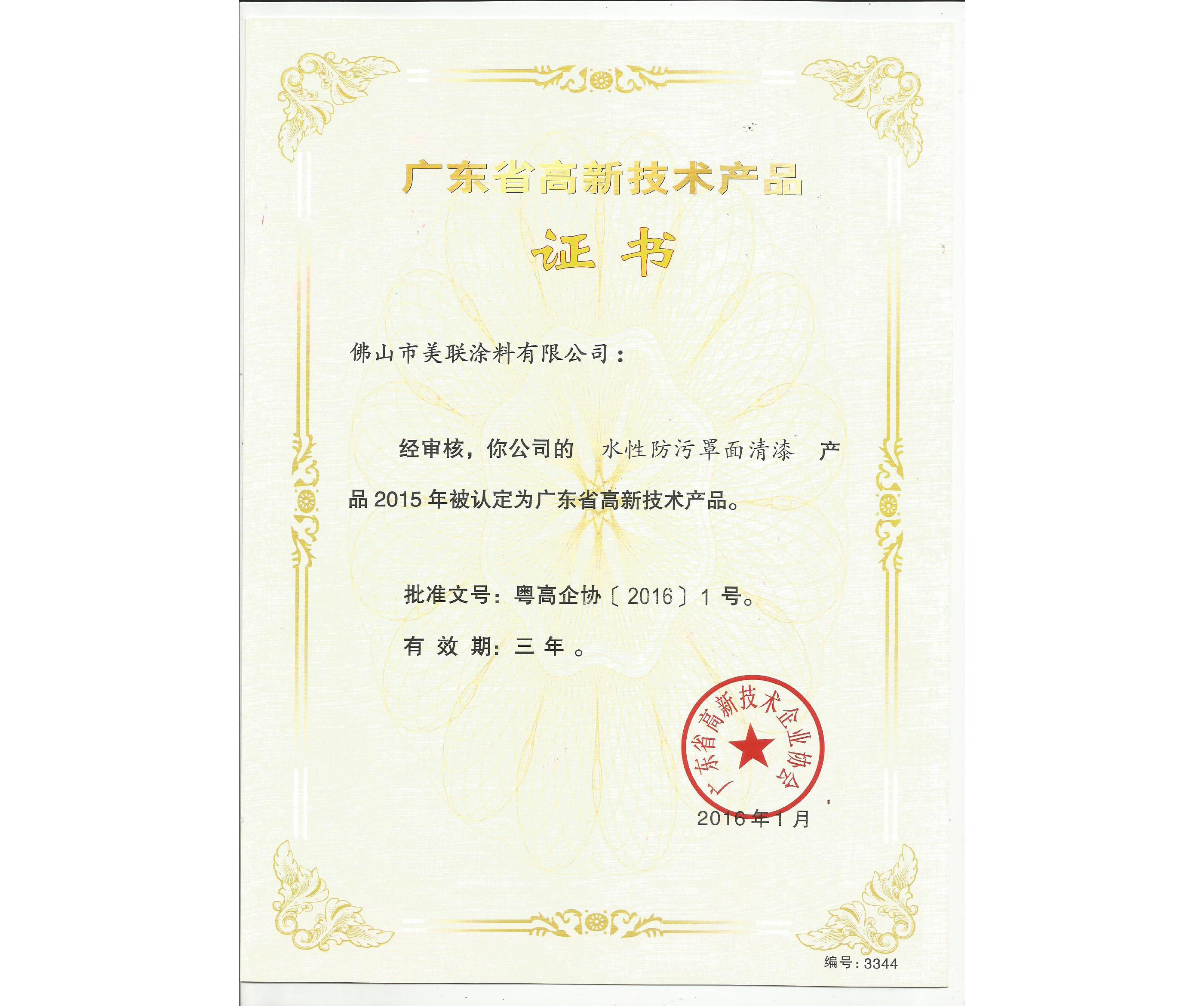 广东高新技术产品证书(水性防污罩面清漆)-美联荣誉