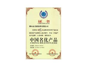 中国名优产品-美联荣誉