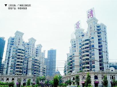 美联涂料外墙环保漆案例-广州珠江御景湾