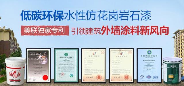 """美联涂料三项技术获得""""广东省高新技术产品证书"""""""