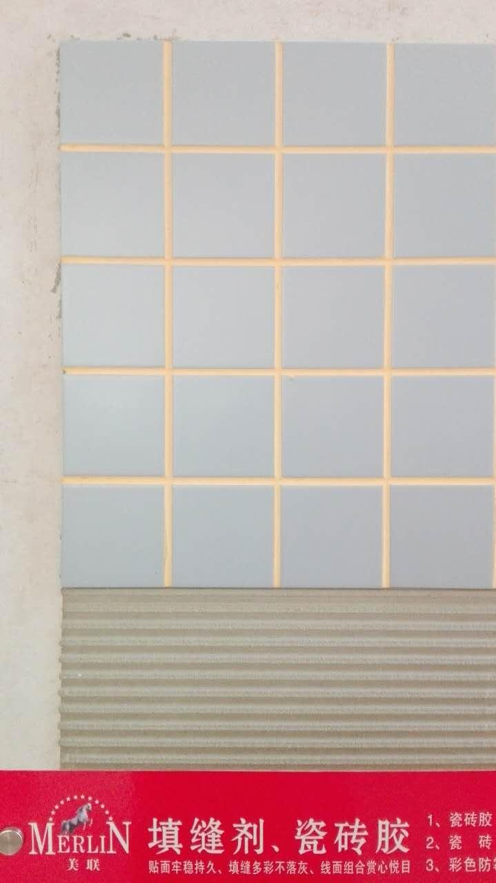 美联瓷砖胶样板