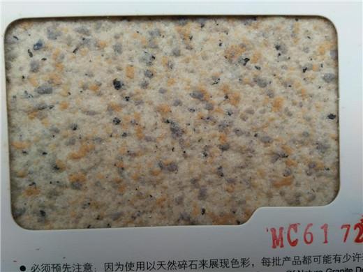 美联天然真石漆MC6172