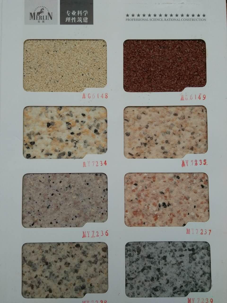美联天然真石漆产品系列